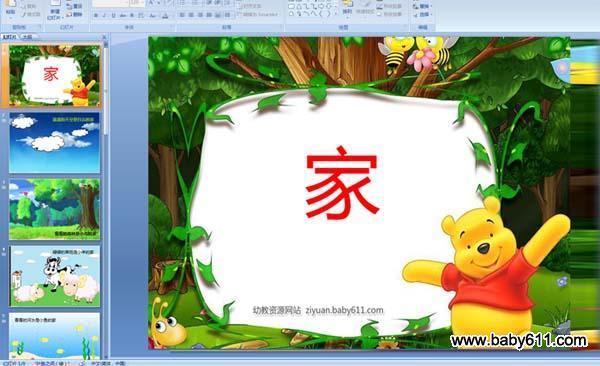 幼儿园中班ppt语言课件:萝卜回来了
