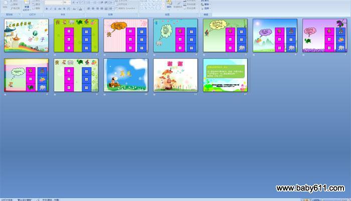 幼儿园大班房子:分课件ppt课件问一银河年级下册数学二图片