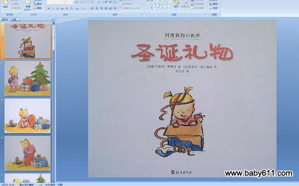幼儿园大班绘本:圣诞礼物[ppt课件]图片