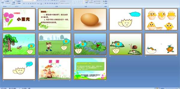 幼儿园小班语言:小蛋壳