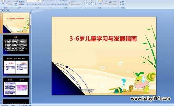 幼儿园幼儿培训ppt课件:3--6岁儿童学习与发展指南