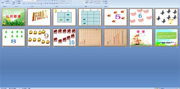 幼兒園學前班數學:認識順序 (ppt課件)