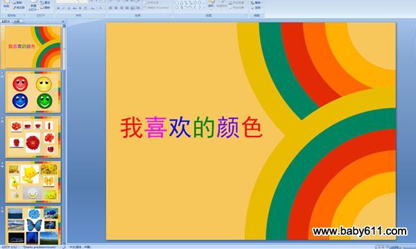 幼儿园小班美术活动课件:我喜欢的颜色图片