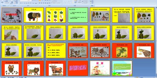 幼儿园中班美术课件:树叶粘贴画