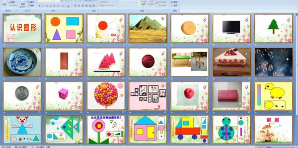 幼儿园小班数学课件:认识图形