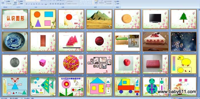 幼儿园小班数学 认识图形 PPT课件