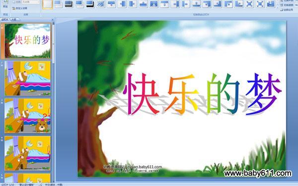 幼儿园小班语言故事:快乐的梦 (ppt多媒体配音课件)