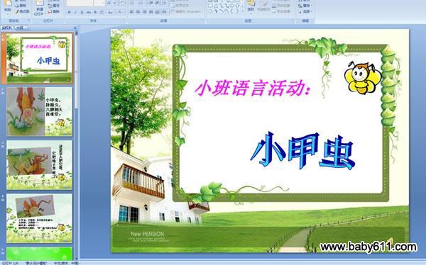 幼儿园小班语言活动:小甲虫 (课件)