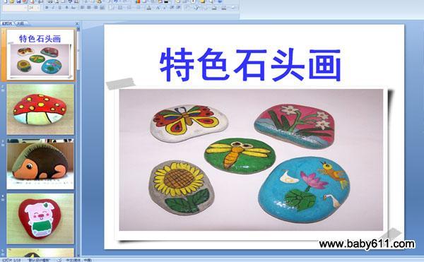 幼儿园中班美术ppt课件:特色石头画