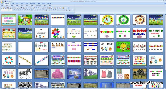 幼儿园大班数学:规律王国的秘密图片