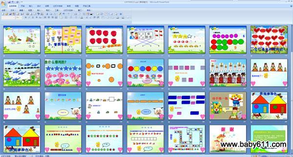 幼儿园中班数学(找规律)课件:有规律排序