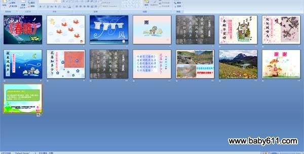 请点击下方按钮下载该课件-幼儿园大班语言课件 春晓