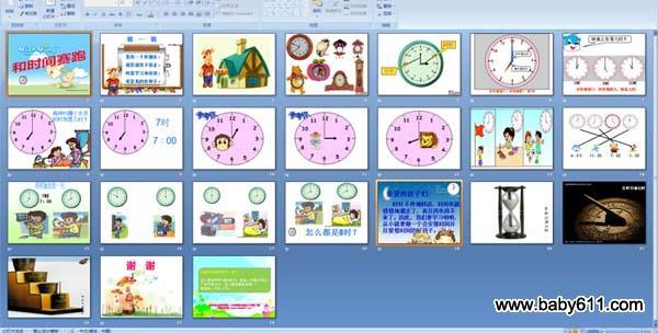 幼儿园大班数学课件 和时间赛跑 认识时钟