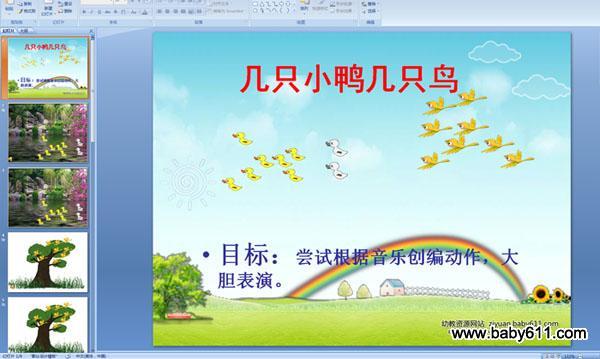 幼儿园课件教学单位:几只小鸭几只鸟音乐之大班转换ppt图片