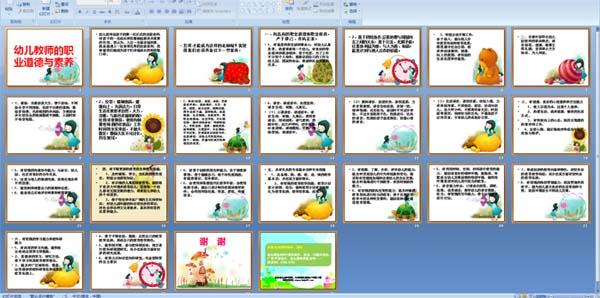 幼儿园教育课件:幼儿教师的职业道德与素养