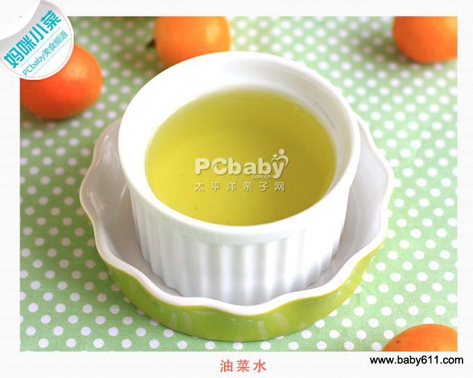 适合4-6个月的宝宝:油菜水