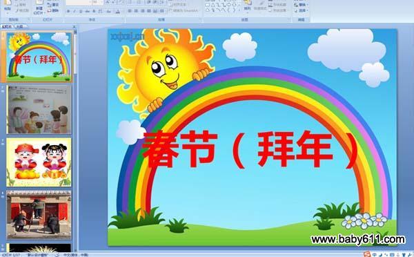 幼儿教育课件:礼仪(春节拜年)