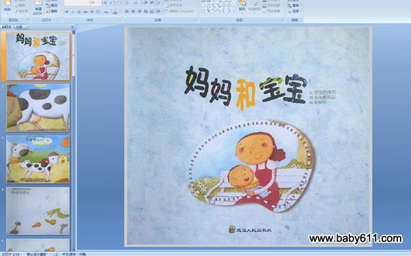 幼儿园大班绘本故事 妈妈和宝宝