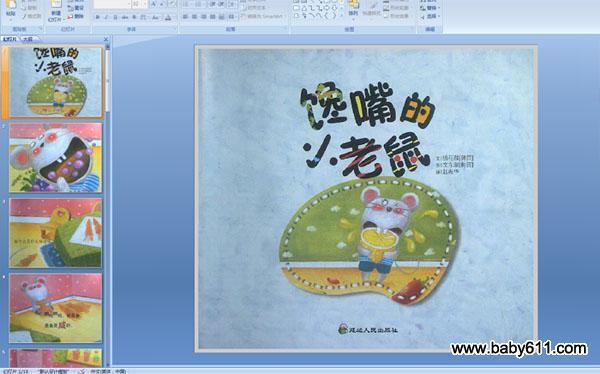 幼儿园大班故事绘本:馋嘴的小老鼠 (ppt课件)