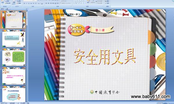 幼儿园大班安全教育ppt课件:安全使用文具图片