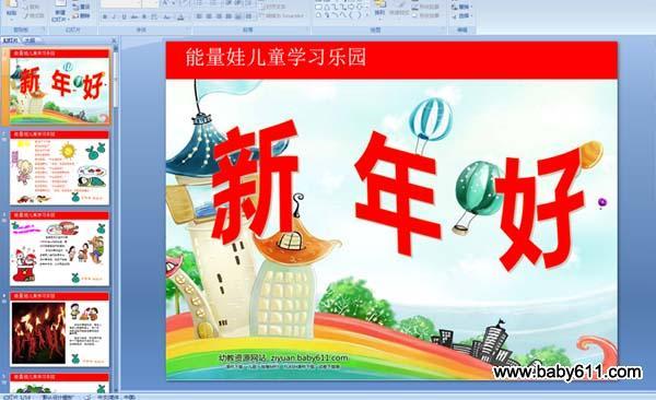 幼儿园中班语言诗歌:新年好(多媒体PPT课件)