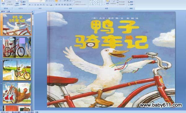 幼儿园中班绘本故事多媒体课件:鸭子骑车记