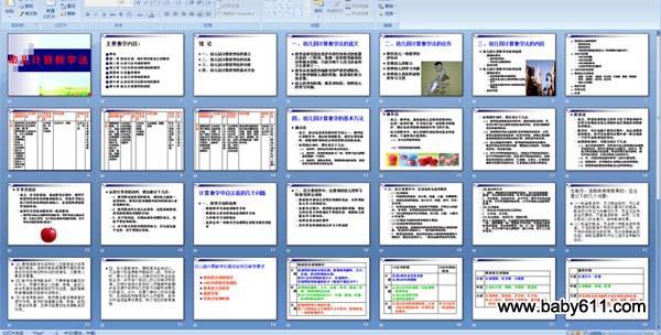 幼儿园幼儿计算教学法(ppt课件)