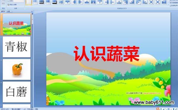 幼儿园学前班语言ppt课件:学习谁(二)