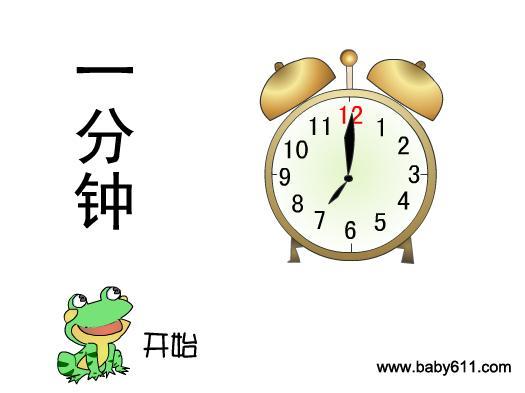 幼儿园大班数学课件:一分钟