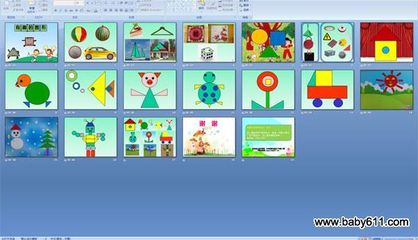 幼儿园小班数学课件:《有趣的图形》