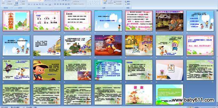 幼儿园大班故事课件:小木偶的故事