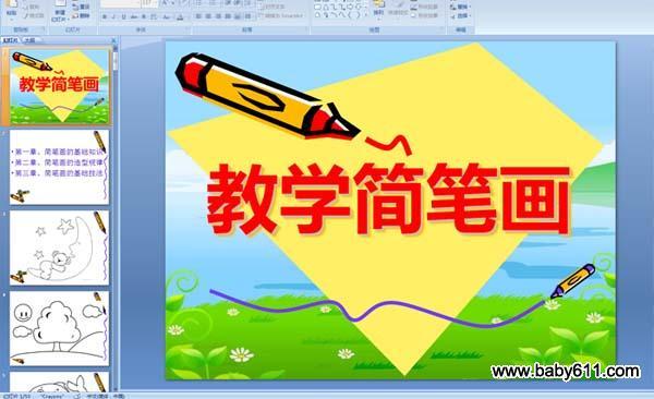 幼儿园幼儿简笔画《生活用品》ppt课件