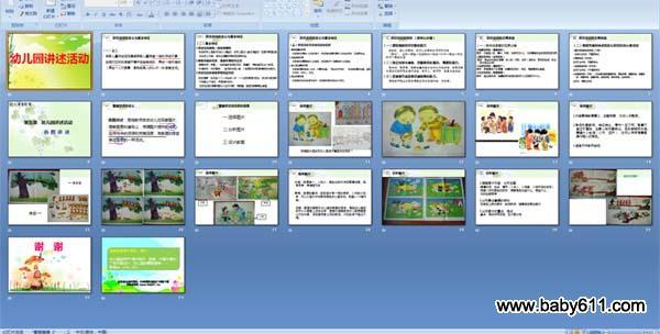 幼儿园学前儿童讲述活动-ppt多媒体课件