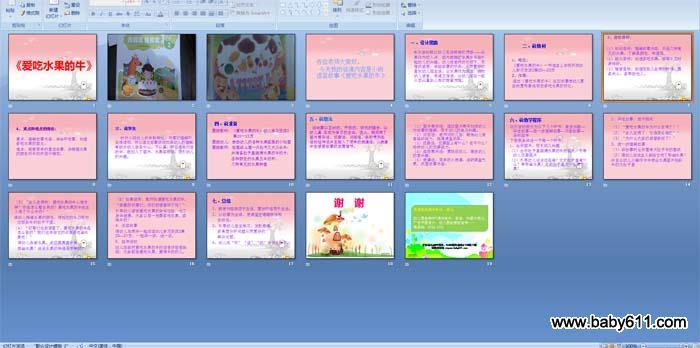 幼儿园小班说课稿:爱吃水果的牛ppt中班课件体育《乌龟爬爬爬》教案图片