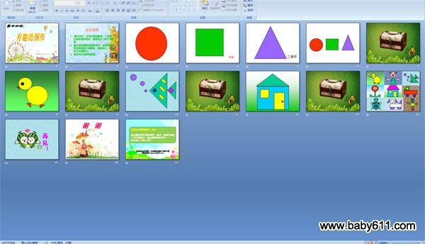 幼儿园小班数学课件:认识1和许多