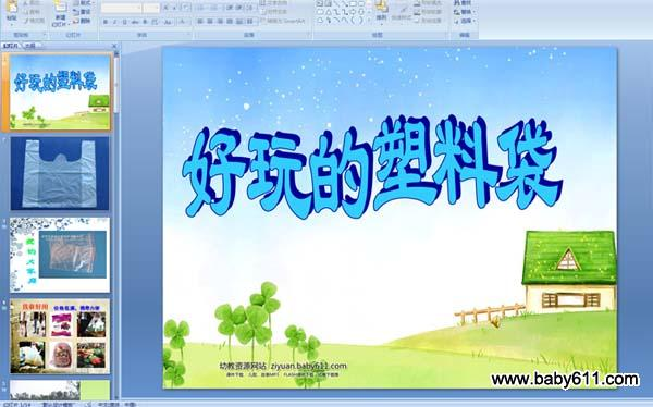 社会课件 - 幼儿园中班社会ppt课件