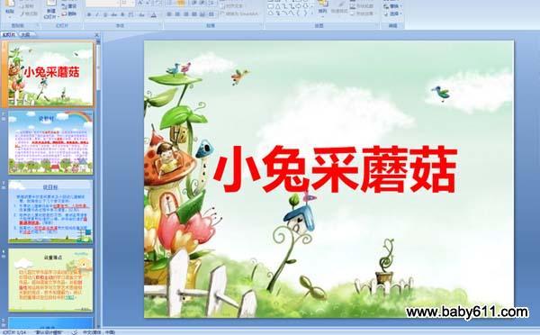 幼儿园小班说课稿(PPT课件):小兔采蘑菇