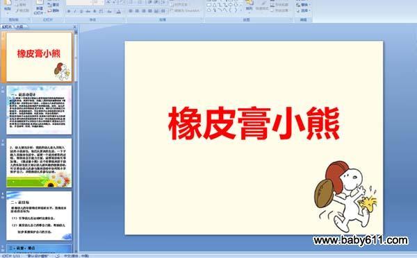 幼儿园小班说课稿――橡皮膏小熊 (多媒体课件)