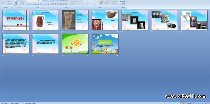 幼儿园中班美术:杯子的设计ppt课件