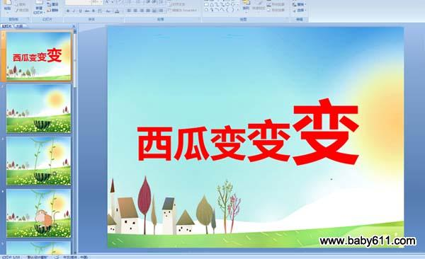 幼儿园小班故事:西瓜变变变(PPT课件)