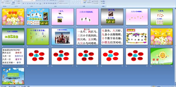 幼儿园小班数学《数字歌》ppt课件