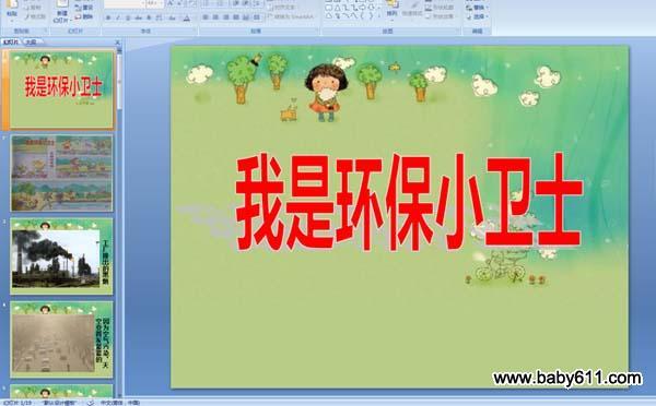 我是环保小大班;幼儿园集体社:各种各样的邮票(多媒体小班);课件大班卫士备课工作总结图片