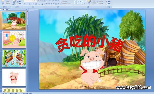 幼儿园小班故事PPT课件:贪吃的小猪