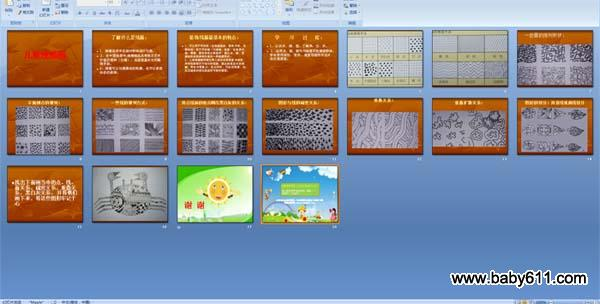 《学前儿童数学教育》多媒体课件