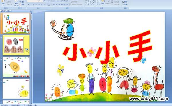 幼儿园小班美术——小小手(ppt课件)图片