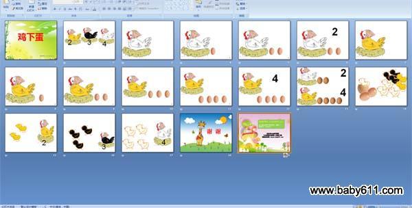 幼儿园小班数学ppt课件:鸡下蛋