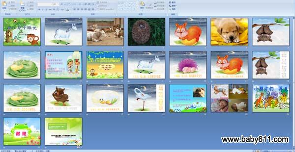 幼儿园大班科学课件:猴小弟学睡觉