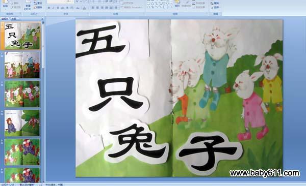 幼儿园小班故事PPT课件:五只兔子