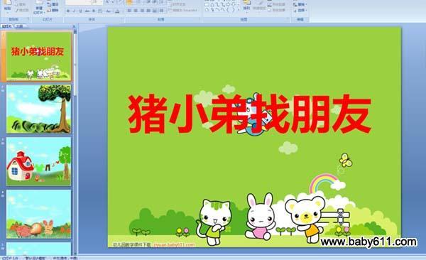 拉肚子动漫_幼儿园小班故事课件:猪小弟找朋友 (PPT课件)