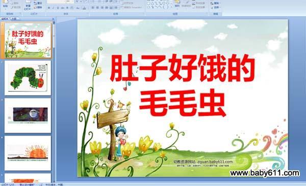 儿童故事小猫钓鱼_幼儿园小班故事PPT课件:肚子好饿的毛毛虫